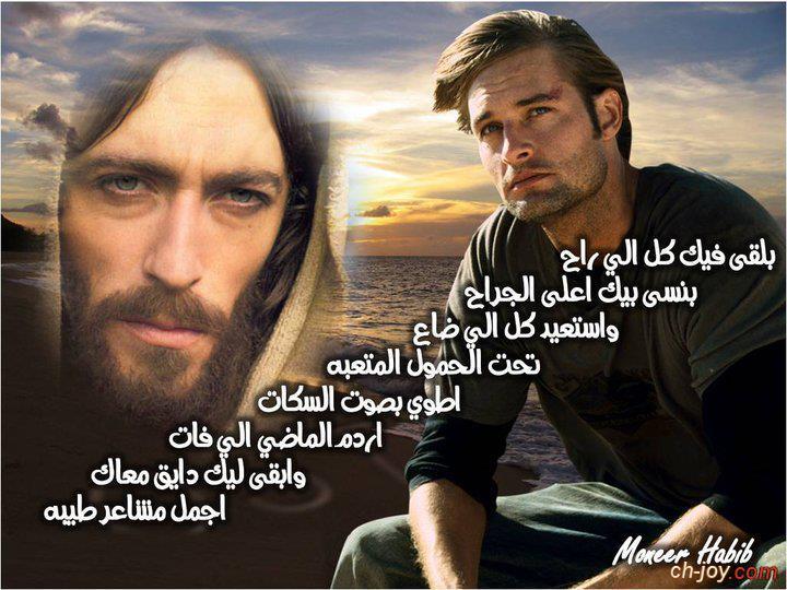 خلفية جميلة للسيد المسيح مع كلمات تأمل جميلة جداً