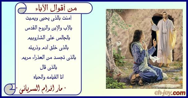 أمنت بالذى يحيى ويميت بالذى قال أنا القيامة والحياة (مار أفرام السريانى )