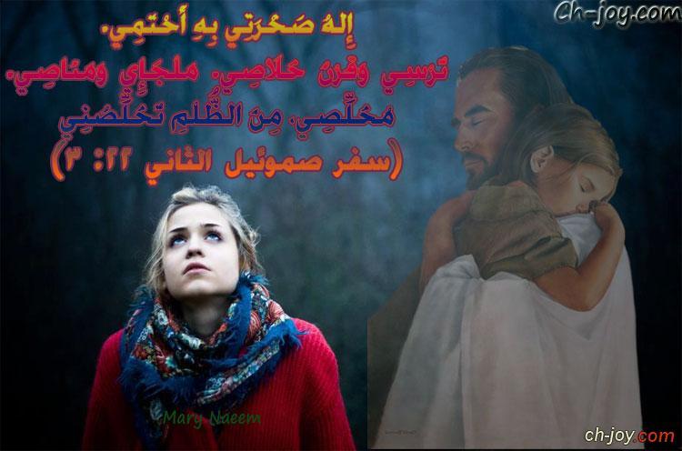 وعد ربنا ليك من الفرح المسيحي 23/ 8 /2013