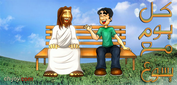 كل يوم رسالة من يسوع تصلك على الــ facebook