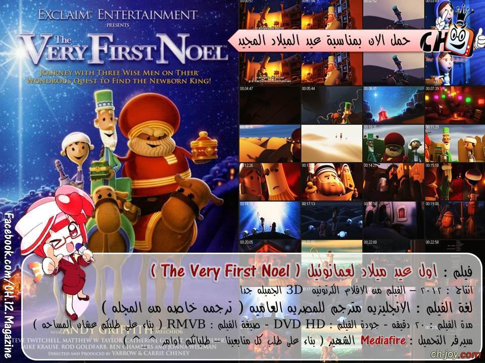 فيلم : اول عيد ميلاد لعمانوئيل ( The Very First Noel )