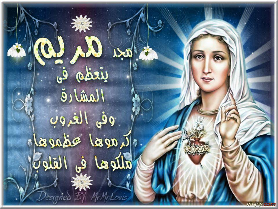 مجد مريم يتعظم فى المشارق وفى الغروب