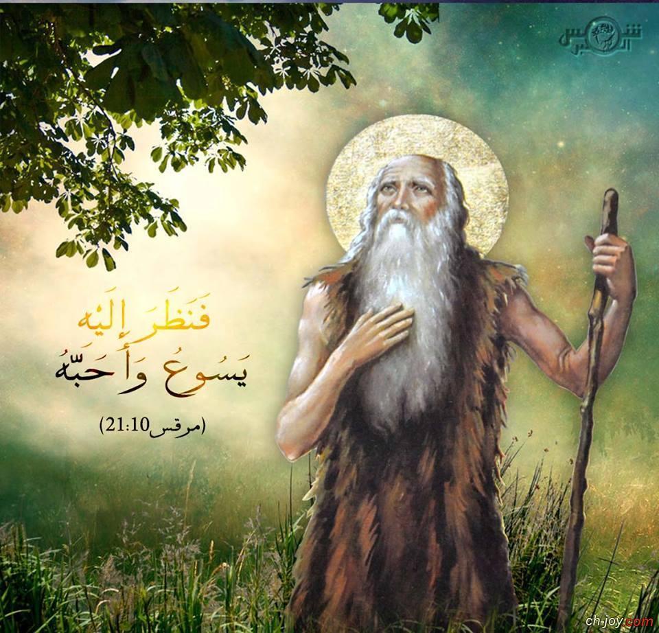 """فنظر اليه يسوع واحبه """"الأنبا بولا أول السواح"""""""