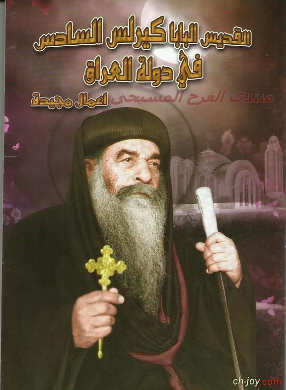 القديس البابا كيرلس السادس فى دولة العراق-أعمال مجيدة-على حلقات