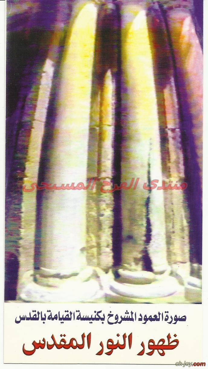 صورة وحكاية-العمود المشروخ بكنيسة القيامة بالقدس