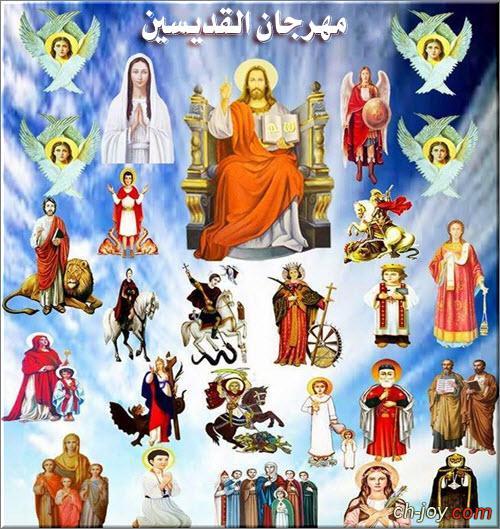 مهرجان القديسين