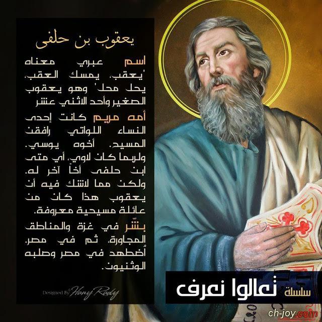 نبذة عن يعقوب بن حلفى الرسول