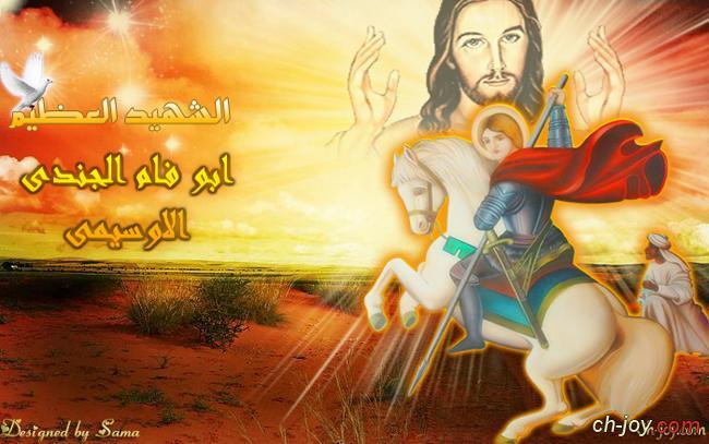 مهرجان القديسين   الاحتفال بعيد استشهاد القديس أبي فام الجندي
