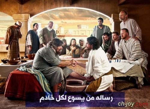 رساله من يسوع لكل خادم 10 - 5 - 2017