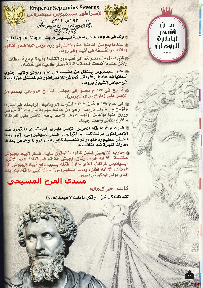من أشهر أباطرة الرومان الامبراطور سبتميوس سيفيروس
