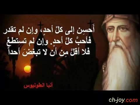 اقوال الانبا انطونيوس أب جميع الرهبان
