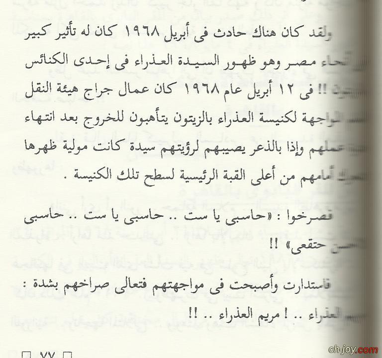 عبد الناصر شاهد العذراء فى الزيتون متخفياً فى شرفة منزل أحمد زيدان
