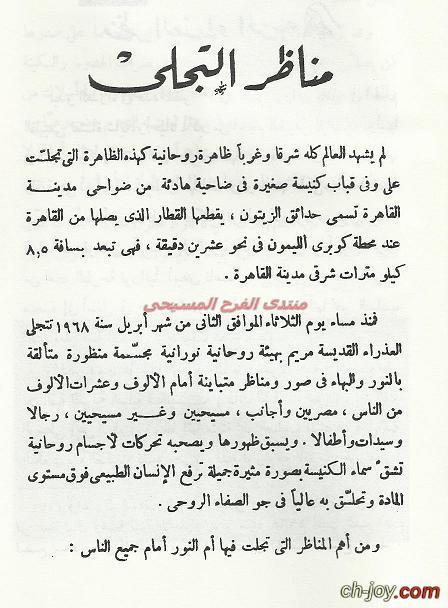 أهم حدث سماوى فى القرن العشرين-تجليات مريم العذراء على قباب كنيستها  بالزيتون