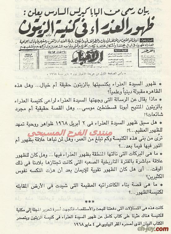 هل سبق ظهور السيدة العذراء بكنيستها بالزيتون فى 2 إبريل 1968 ظواهر روحية تمهد للظهور العظيم