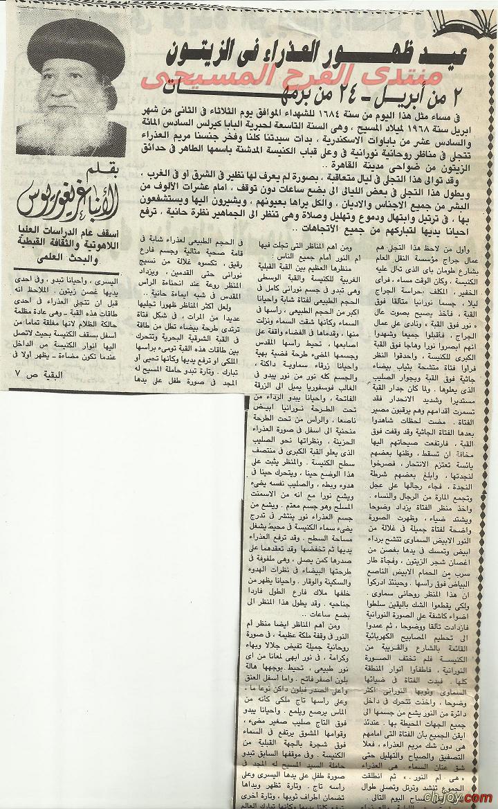 عيد ظهور العذراء فى الزيتون-2 من إبريل-24 من برمهات