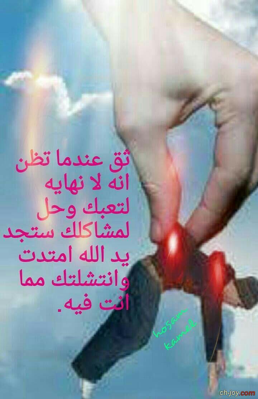 يد الله امتدت وانتشلتك