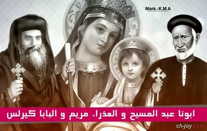 العذراء مريم وابونا عبد المسيح والبابا كيرلس