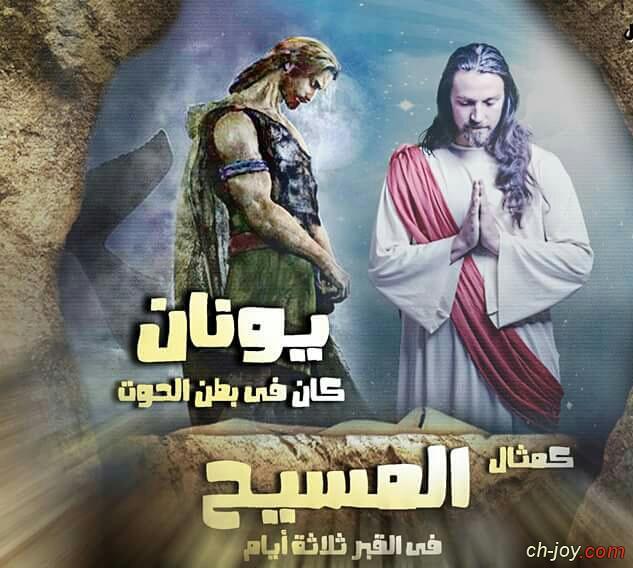 ثلاثيات سفر يونان النبي