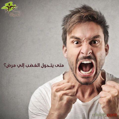 متى يتحول الغضب إلي مرض