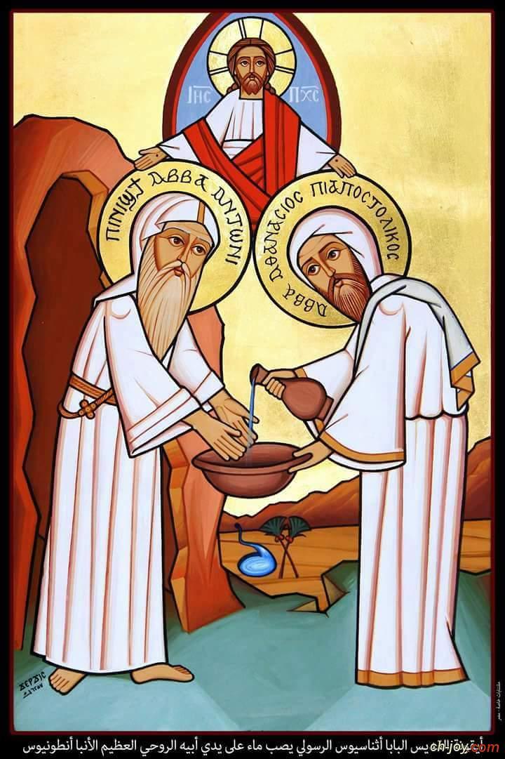 ايقونة تجمع بين القديس البابا اثناسيوس الرسولى وأبيه الروحى الانبا انطونيوس
