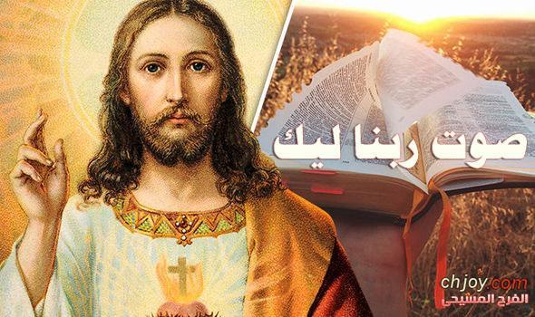 ☩ صوت ربنا ليك اليوم 10 / 2 / 2018 ☩