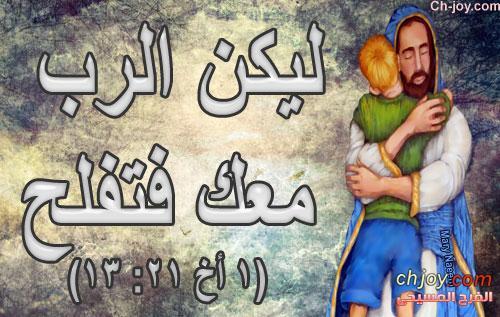 وعد ربنا ليك من الفرح المسيحي 12 / 10 / 2017