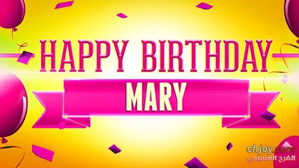 كل سنة وانتى طيبة يا مارى - Mary Naeem