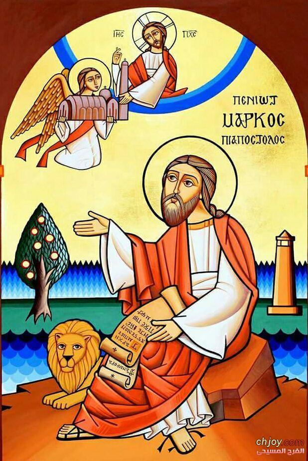 ايقونة للقديس مارمرقس