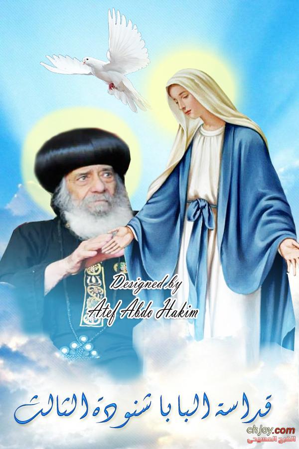 تصميم جديد-قداسة البابا شنودة الثالث