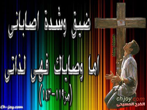 وعد ربنا ليك من الفرح المسيحي 6 / 12 / 2017
