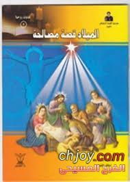 كتاب الميلاد قصة مصالحة - الأنبا إبرام أسقف الفيوم