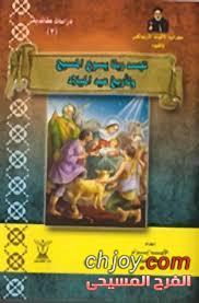 كتاب تجسد ربنا يسوع المسيح وتأريخ عيد الميلاد - الأنبا إبرام أسقف الفيوم
