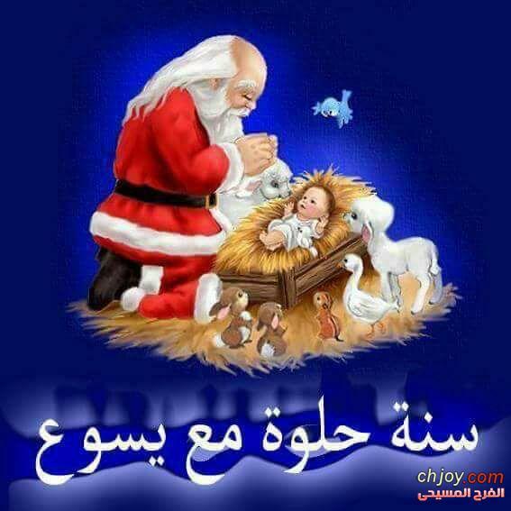 سنة حلوة مع يسوع
