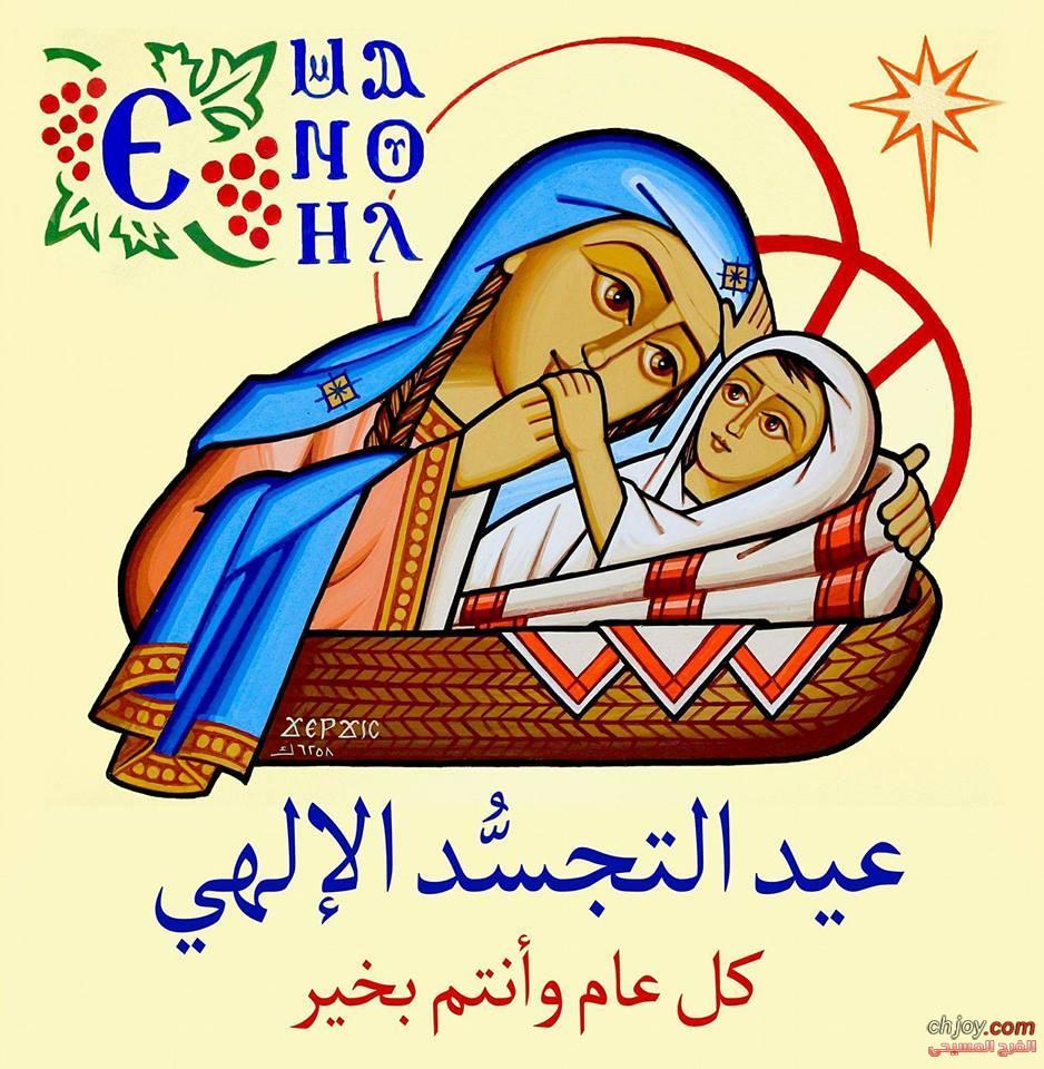 عيد التجسد الالهى