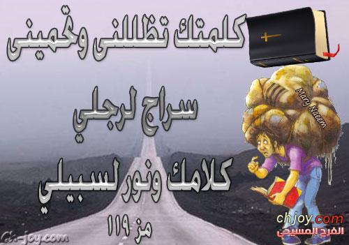 وعد ربنا ليك من الفرح المسيحي 12 / 1 / 2018