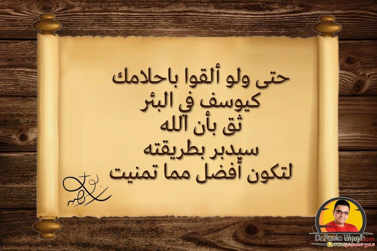 حتى ولو القوا باحلامك