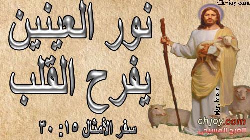 وعد ربنا ليك من الفرح المسيحي 18 / 1 / 2018