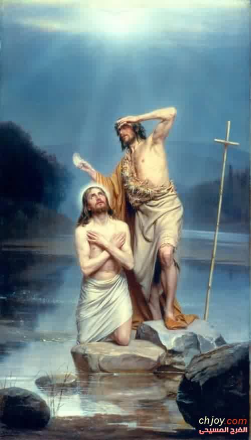 """عيد الغطاس """"الظهور الإلهى"""" عماد السيد المسيح فى نهر الأردن"""