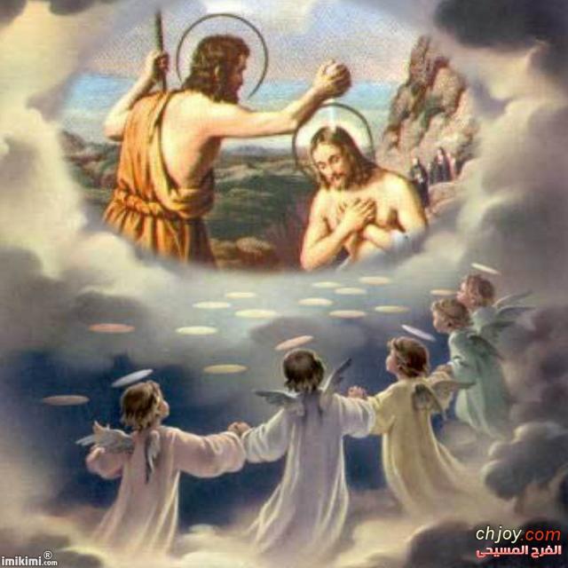 عيد الثيؤفانيا (الغطاس المجيد )