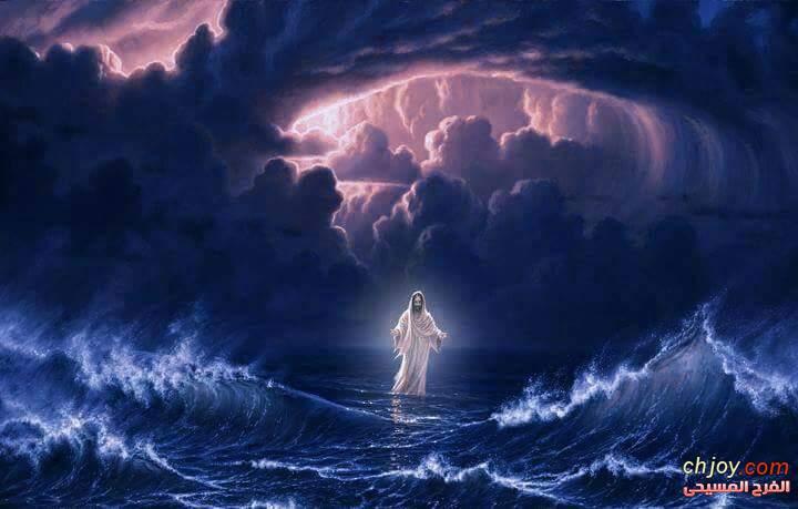 مضى إليهم يسوع ماشيا على البحر.