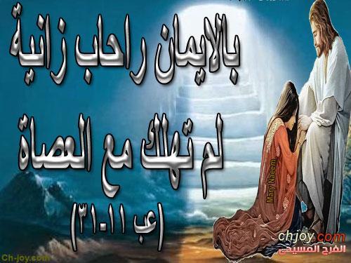 وعد ربنا ليك من الفرح المسيحي 14 / 6 / 2018