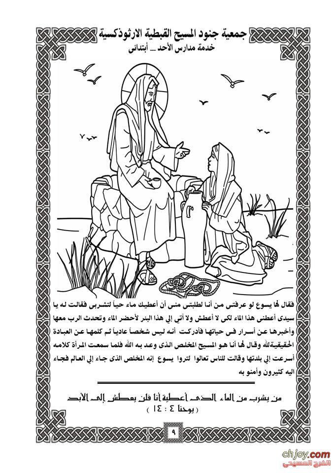 الأحد الرابع أحد السامرية - صور تلوين للاطفال