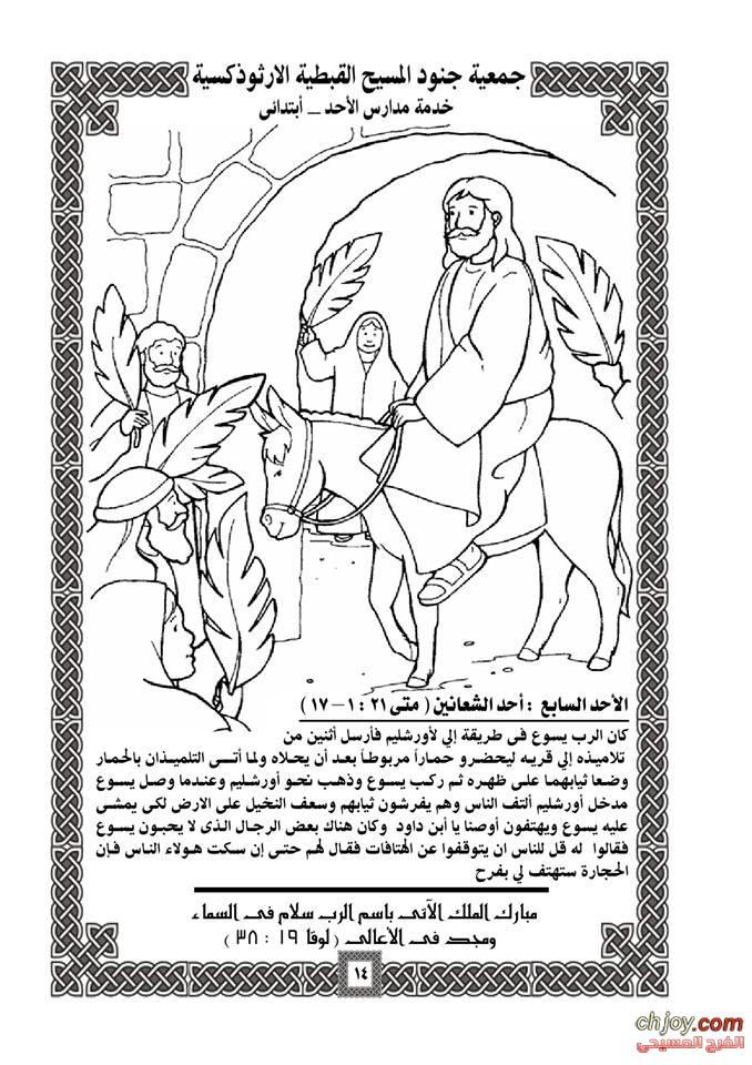 الاحد السابع احد الشعانين -  صور تلوين للاطفال