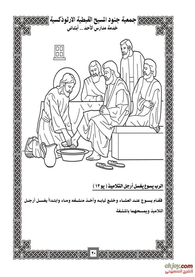الرب يغسل ارجل التلاميذ - صور تلوين للاطفال