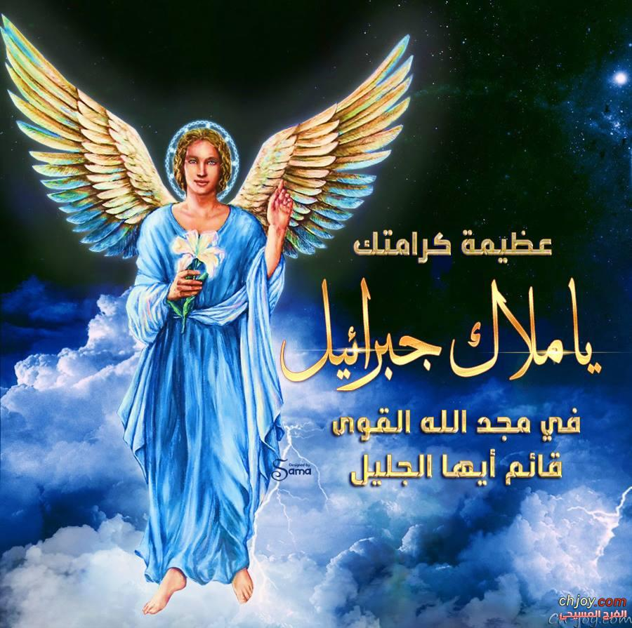 عظيمة كرامتك يا ملاك جبرائيل
