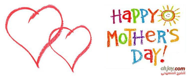 مسابقة عيد الأم Mother's Day