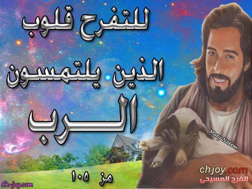 وعد ربنا ليك من الفرح المسيحي 13 / 3 / 2018