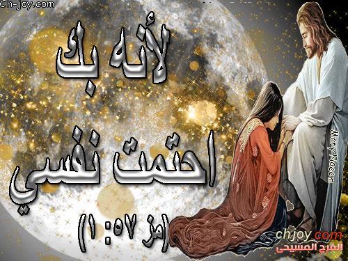 وعد ربنا ليك من الفرح المسيحي 14 / 3 / 2018
