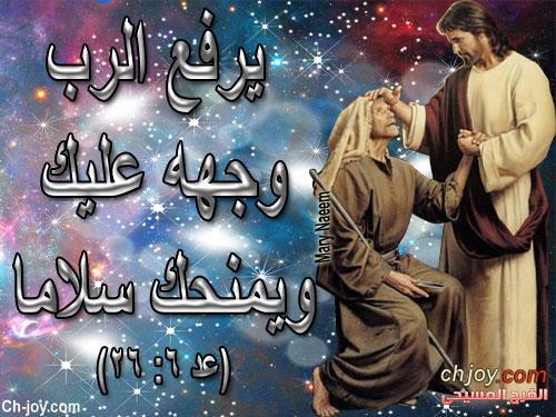وعد ربنا ليك من الفرح المسيحي 15 / 3 / 2018