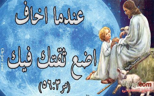 وعد ربنا ليك من الفرح المسيحي  16 / 3 / 2018